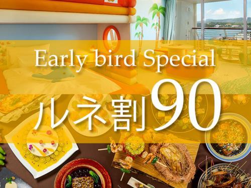 【ルネ割90】フリッパーズルーム/2食付