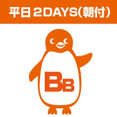 【朝食付】 ビジネス連泊★2DAY画像