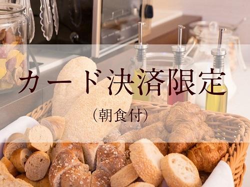 【カード決済限定】厳選食材と九州の味覚を楽しむ朝食バイキングステイ(朝食付)