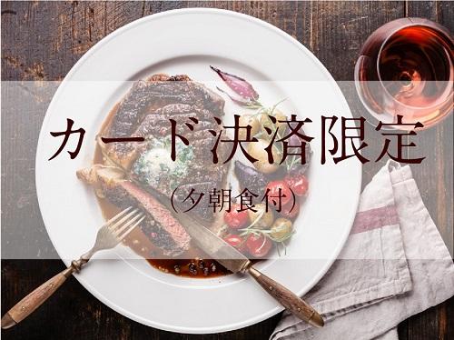 【カード決済限定】「品質」 「熟成」 「焼き」にこだわった極上熟成牛ステーキディナー(夕朝食付)