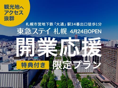 札幌開業プラン日本語版