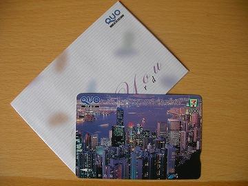 【QUOカード3000円付】出張旅費でお得なビジネスプラン♪♪イメージ