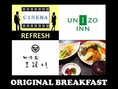 ビジネスリフレッシュパッケージ【朝食付】イメージ