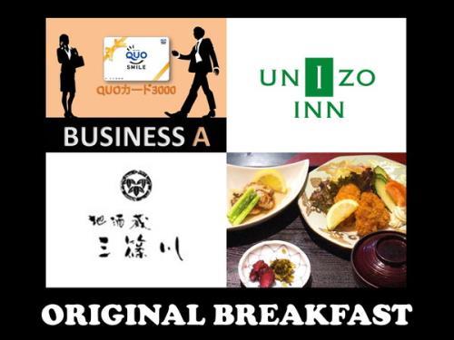 ビジネス応援パッケージA【朝食付】イメージ