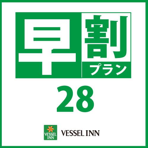 【早得】28日前までの予約【早割28プラン】☆朝食付き☆画像