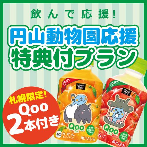 朝食付き☆円山動物園を応援!北海道限定デザインドリンク付きプラン画像