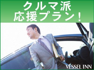 【ビジネス】朝食付★出張応援!駐車場無料プラン画像