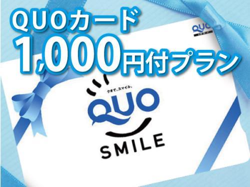 【朝食付】いろいろ使える1000円クオカード付プラン画像