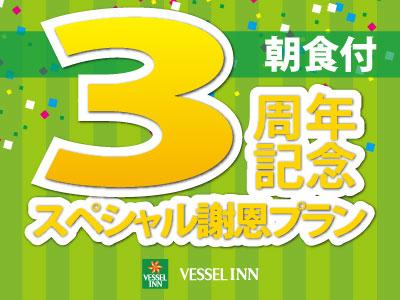 開業3周年記念☆謝恩プラン☆朝食付画像