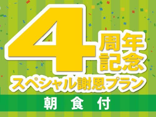 開業4周年記念☆謝恩プラン☆朝食付画像