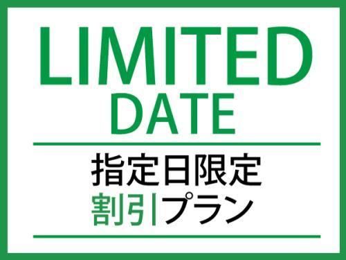 【室数限定】指定日限定割引プラン★素泊まり画像